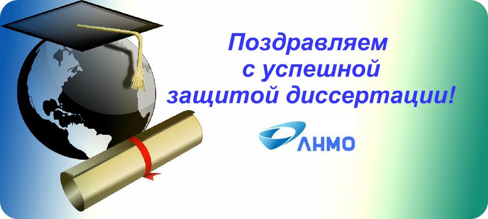 Поздравление защиты кандидатской диссертации